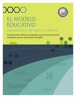 Cover for El modelo educativo: Para aprendices de inglés en California
